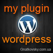 Свой плагин Wordpress