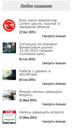 виджет WordPress