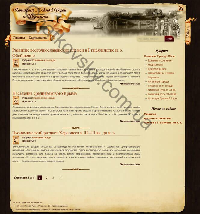 Дизайн Исторический сайт