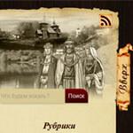 Исторический сайт