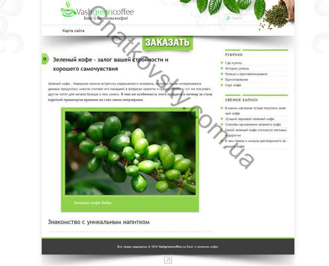 Тема Зеленый кофе