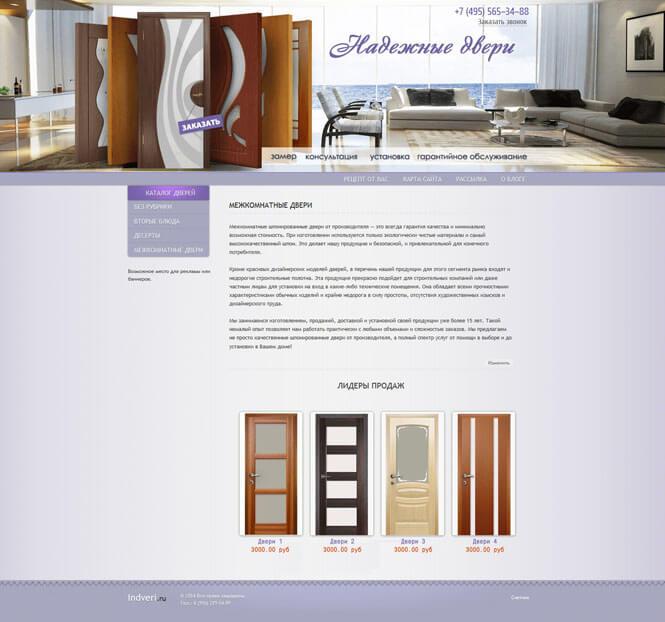 Дизайн сайта о двекрях