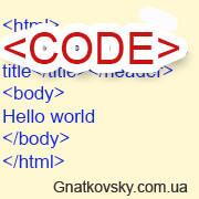 Код в виде текста