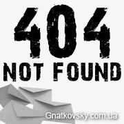 Отправка письса 404
