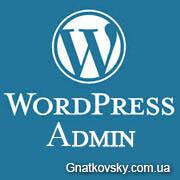 Wordpress админка