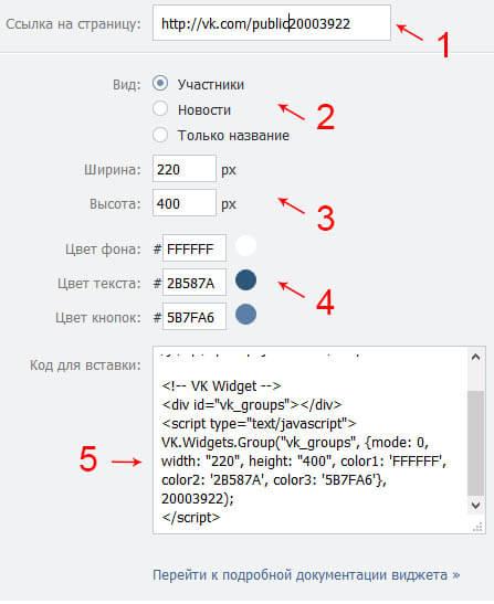Настройки виджета вконтакте