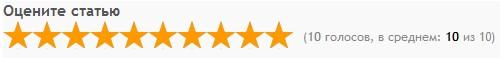 Рейтинг 10 звезд