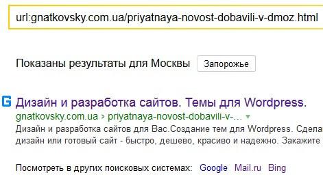 Яндекс проверка страницы в индексе