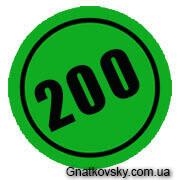 200 записей