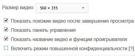 Параметры YouTube