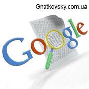 индекс Google