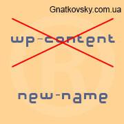переименовать папку wp-content