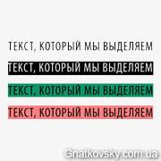 Цвет выделенного текста