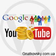 партнерку YouTube AdSense