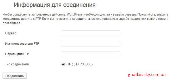 Ошибка FTP