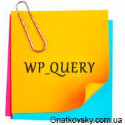 WP_Query один пост
