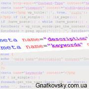 Автоматический вывод Description и Keywords