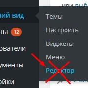 запретить редактирование файлов