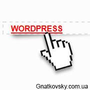 Ссылки в заголовках виджетов WordPress без плагина