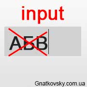 Запрет на ввод букв