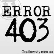 Ошибка 403 на странице входа WordPress