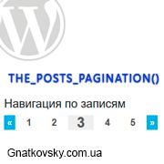 Постраничная навигация WordPress с помощью the_posts_pagination()