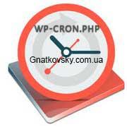 wp-cron.php и нагрузка на сайт, что делать?