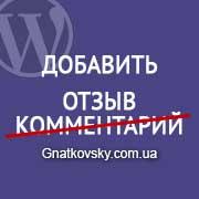 Как изменить надпись - добавить комментарий в WordPress