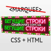 Бегущая строка на сайт с помощью CSS