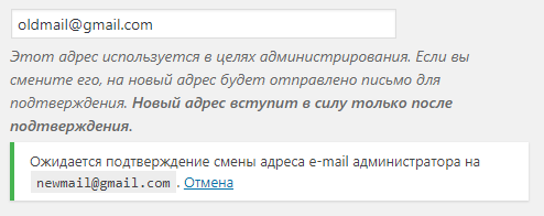 адрес e-mail в консоли WordPress