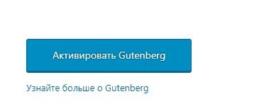Активировать Gutenberg