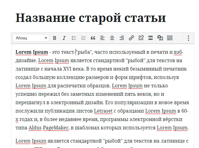 Статья из старого редактора в Gutenberg
