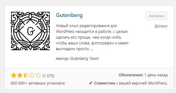 Плагин Gutenberg