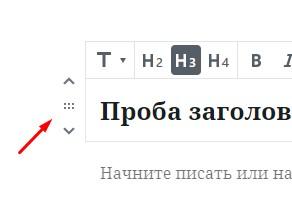 Блок заголовок Gutenberg