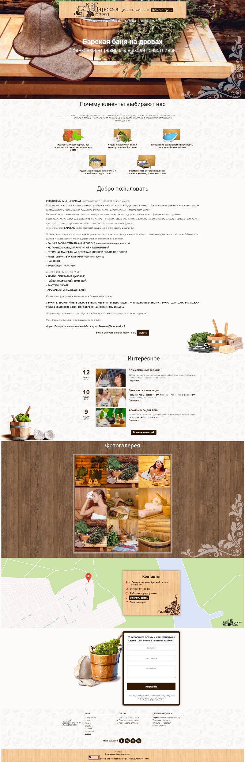 Тема WordPress для сайта Бань