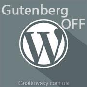 Как отключить полностью редактор Gutenberg на WordPress