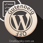 Как отключить редактор Gutenberg для одной записи или рубрики WordPress