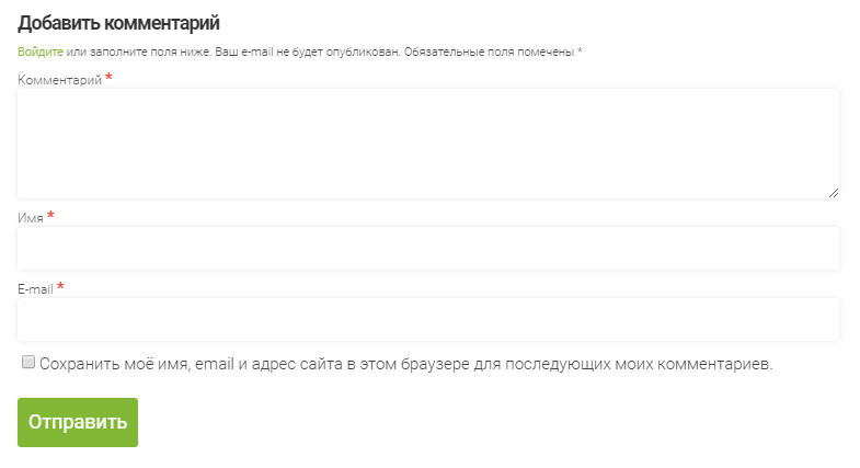 Как изменить или отключить чекбокс - Сохранить моё имя, email и адрес сайта в этом браузере для последующих моих комментариев