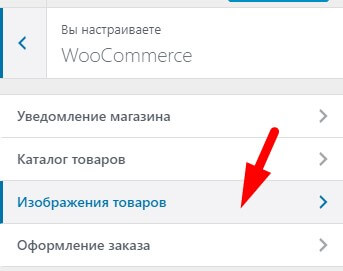 Как изменить размеры изображений в WooCommerce