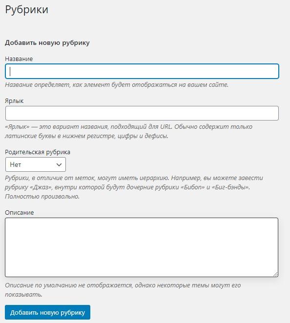 Як додати візуальний редактор в опис рубрик та міток в WordPress