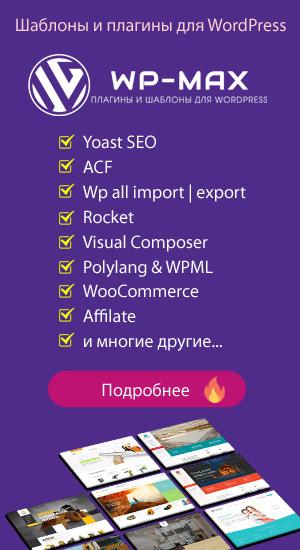 wp-max
