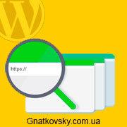Постоянные ссылки на латинице или ЧПУ – Человеко-Понятный Урл WordPress