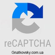 Как добавить в свою форму отправки писем reCAPTCHA v3