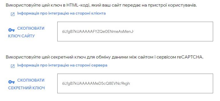 Як додати в свою форму відправки листів reCAPTCHA v3